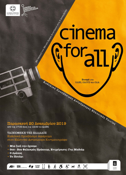 Cinema For All 2019