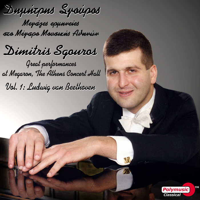 Dimitris Sgouros Great Performances at Megaron the Athens Concert Hall vol. 1 Ludwig van Beethoven 700x700